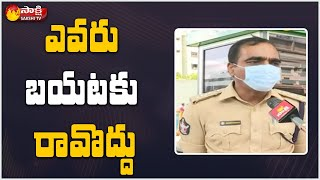 AP Curfew From Today | Sakshi Ground Report On Curfew In AP | Police Face To Face