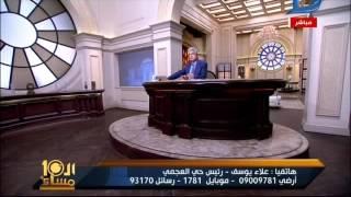 العاشرة مساء| مأساه هدم عقار بالإسكندرية والسكان بداخلة !!