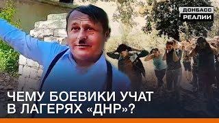 Чему боевики учат в лагерях «ДНР»? | Донбасc Реалии