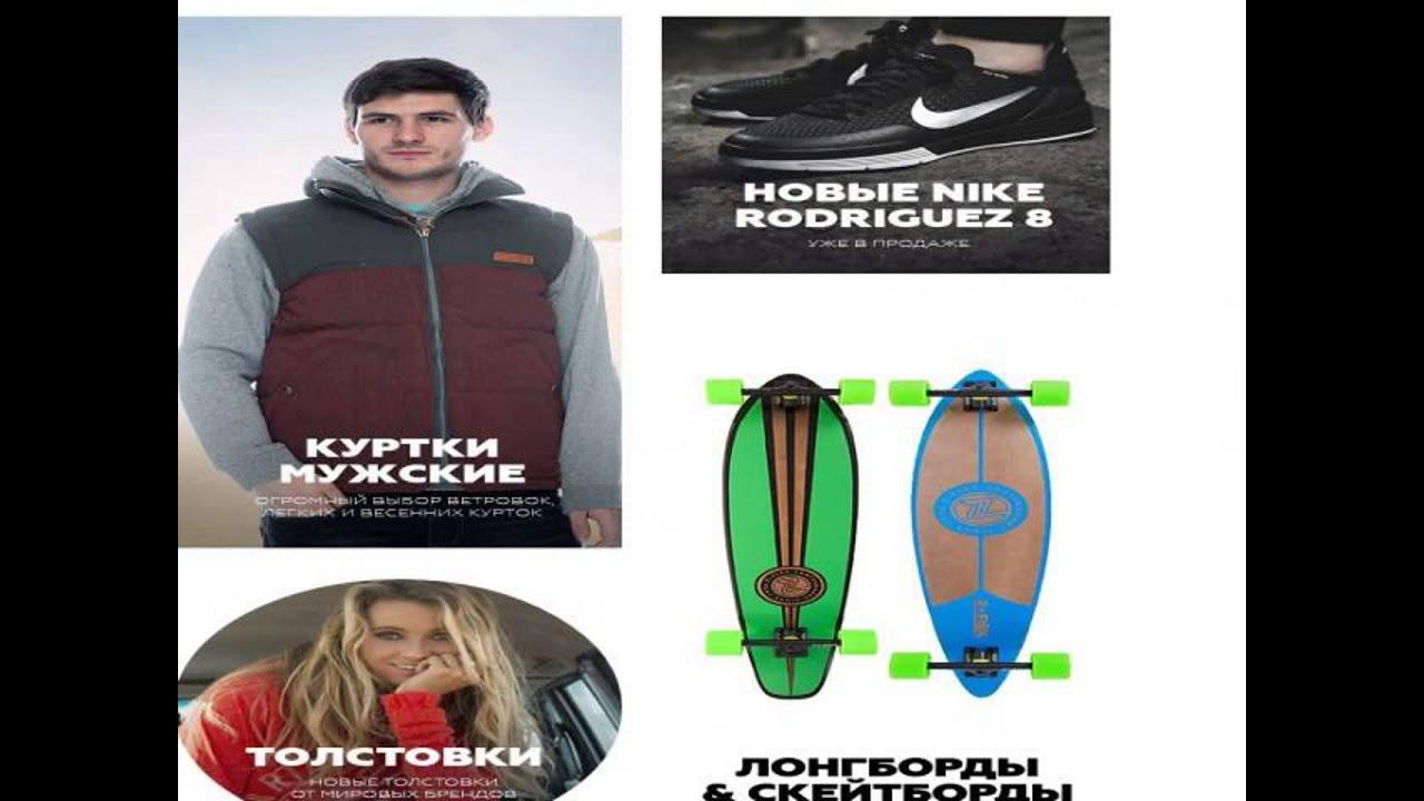 спортивная одежда ижевск магазины