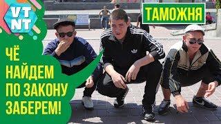 видео Таможенный контроль в Украине