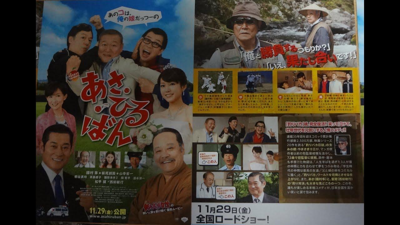 あさひるばん (2013) 映画チラシ...