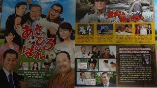 あさひるばん 2013 映画チラシ 2013年11月16日公開 【映画鑑賞&グッズ...