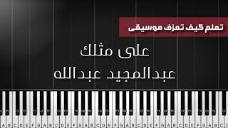 تعلم عزف (على مثلك - عبدالمجيد عبدالله) طريقة العزف + النوته