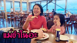 กินข้าวกับโนอะ-กินพิซซ่า-กินไอศกรีม-เดินตลาดฟลีมาเก็ต-โนอะตลกมาก-พูดเก่ง