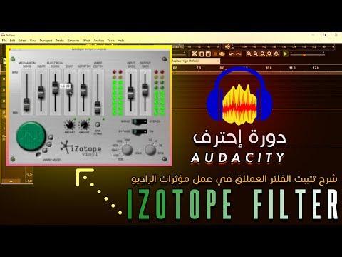 دورة إحترف Audacity   شرح تثبيت الفلتر العملاق في عمل مؤثرات الراديو   Audacity IZotope Filter