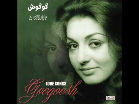Googoosh - Dou Panjereh | گوگوش - دو پنجره