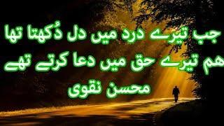 جب تیری دُھن میں جیا کرتے تھے Jab Teri Dhun Main Jiya Karty THy Sad Urdu Poetry