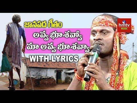 అవ్వ భూశవ్వో మా అవ్వ భూశవ్వా   Avva bushavva Song By Siva Nagulu   Marmogina Pata   hmtv Music