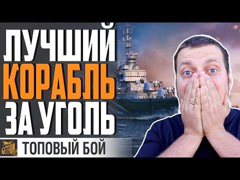 ИМБА ИЛИ НЕ ИМБА?! ВОТ В ЧЕМ ВОПРОС ⚓ World of Warships