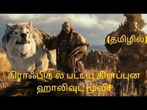 Download New Tamil Dubbing Movie (2020)   Tamil Full Movie   Latest Tamil dubbing Action movie   தமிழில்