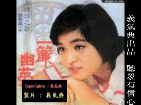 蔡幸娟 真情 2003 MV | Doovi