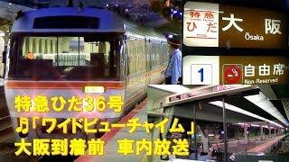 【車内放送】特急ひだ36号(85系 JR東海チャイム 大阪到着前)