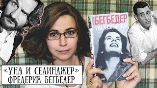 """Читалочка: """"Уна и Селинджер"""" (Фредерик Бегбедер) #7"""