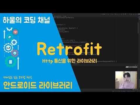 Repeat Android Retrofit - 01 - Introduction to Retrofit