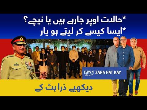 Zara Hut Kay - Thursday 21st January 2021