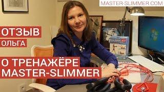 Отзыв покупателя о тренажере Долинова Master Slimmer
