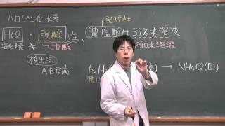 【化学】無機化学⑦(9of10)~ハロゲン化水素の性質と製法1~