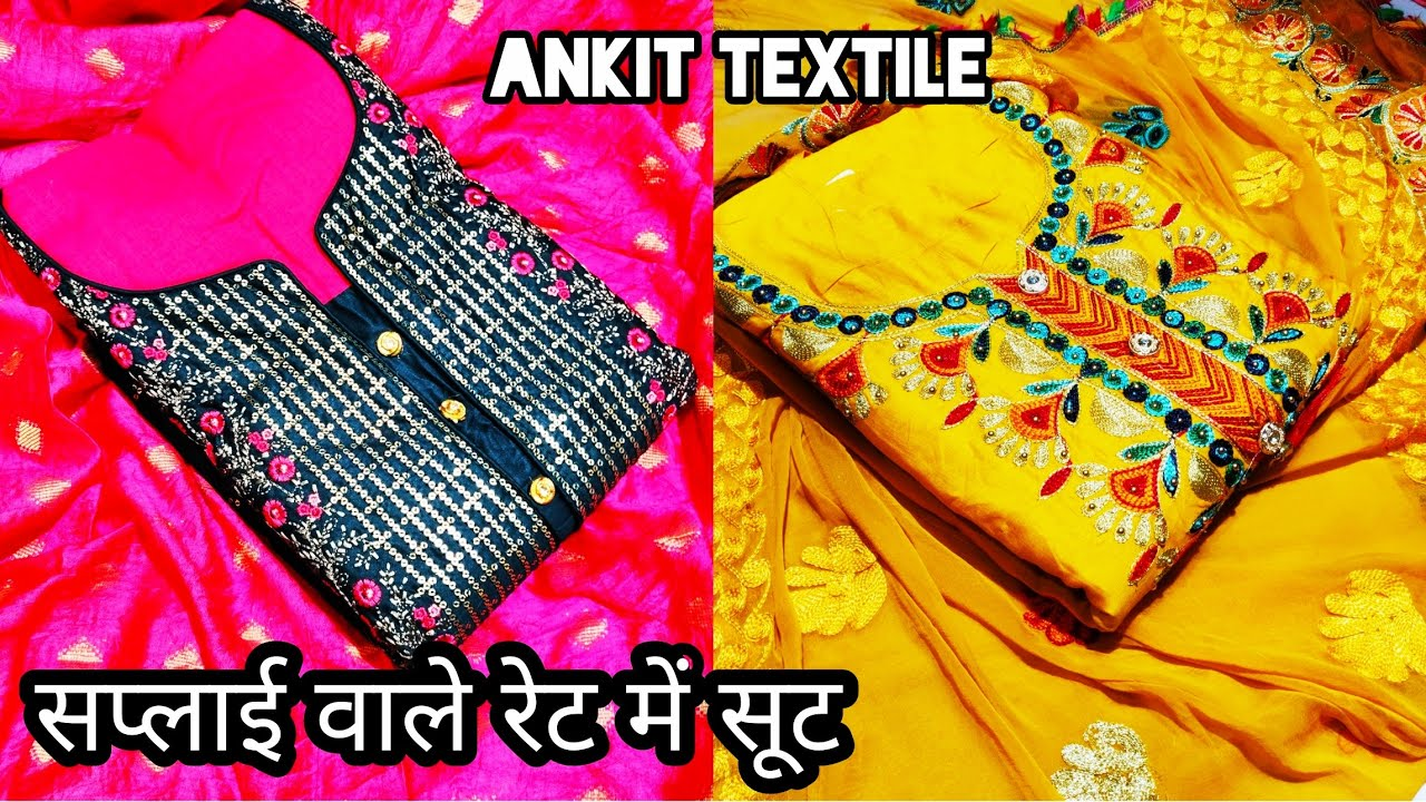 बहुत कम रेट Cotton fancy ladies suit wholesale market in delhi online cheapest suits in chandni chow