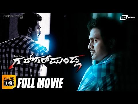 Gar Gar Mandla-ಗರ್ ಗರ್ ಮಂಡ್ಲ  | New Kundapura Kannada Hd Movie 2017 | Aadarsh Hegde | Shamitha