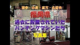 今から約10年前の九州の福岡県内に設置されていたパンチングマシンの設置光景スライドショーです。約4分ものです。プレイ風景等の動画ではな...