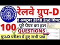 RRB GROUP D 05 OCTOBER 2018 shift-2 PREVIOUS PAPER| RRB GROUP D EXAM DATE PREVIOUS YEAR PAPER