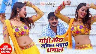 गोरी तोरा जोबन मचाये धमाल | #Rajesh Dubey का सुपरहिट वीडियो सांग 2020 | Bhojpuri Hit Song