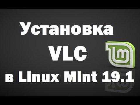 Установка VLC Media Player в Linux Mint 19.1 – инструкция для новичков
