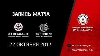 Metalurg Lypetsk vs Torpedo Moscow full match