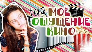 TAG: Моё ощущение кино // Какие фильмы я смотрю? // Гёргивна о кино.
