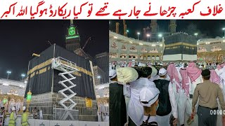 حج سے پہلے غلاف کعبہ تبدیل کرتے روح پرور منظر ریکارڈ Beautiful Views Of Changing Ghilaf e Kaaba