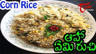 Aaha Emi Ruchi || How to make Corn Rice