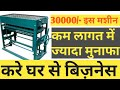 Machine price Rs 30000, home based business ,small scale business idea