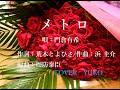 新曲!11/18 発売 門倉有希『メトロ』 COVER YUKO