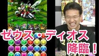 パズ<b>ドラマックス</b>村井降臨チャレンジ - YouTube