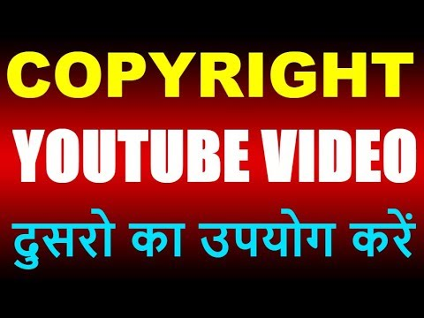 YouTube Copyright - Can I Use Someone Elses Song On My Video | legal use of youtube videos