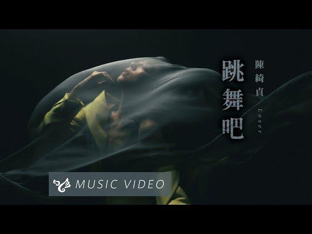 陳綺貞 Cheer Chen【跳舞吧 Loser】Official Music Video