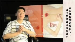 《指間》北川舞  作者訪談