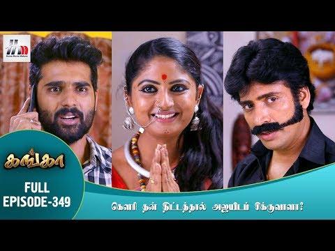 Ganga Tamil Serial | Episode 349 | 22 February 2018 | Ganga Latest Serial | Home Movie Makers