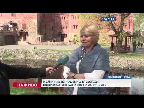 Узамку-музеї «Радомисль» відкрилася виставка ікон учасників АТО