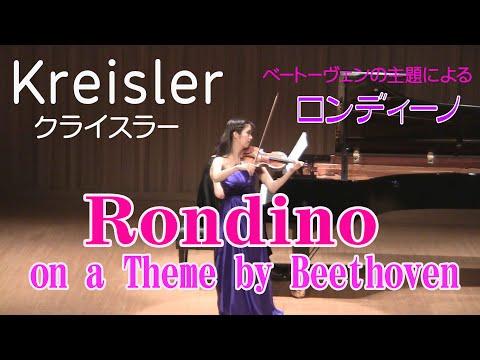 クライスラー ベートーヴェンの主題によるロンディーノ Rondino on a Theme by Beethoven/Kreisler
