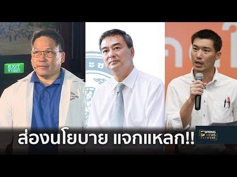 เปรียบเทียบชัดๆ  แจกแหลก แบบ 'พลังประชารัฐ - อนาคตใหม่ - ประชาธิปัตย์' | 13 ก.พ.62 | เจาะลึกทั่วไทย