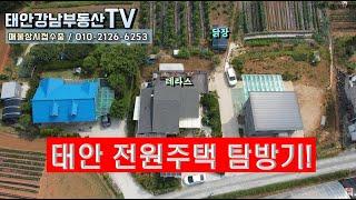 태안전원주택/그림같이 예쁜테라스/ 태안시내인접/400평…