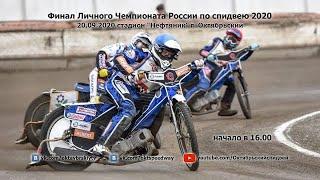 Финал Личного Чемпионата России 2020