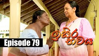 Isira Bawaya | ඉසිර භවය | Episode 79 | 21 - 08 - 2019 | Siyatha TV Thumbnail