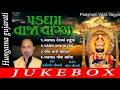 Padhgam Vaza Vagya | Gujarati Devotional Song | Fakir Chand Shreemali | Audio JUKEBOX