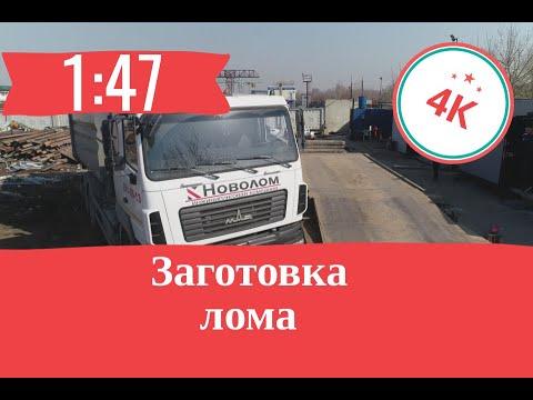 Заготовка металлолома компанией НовоЛом