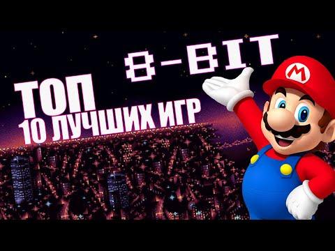 Топ 10 лучших игр на 8 Bit системах | NES [Денди, Сюбор]