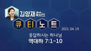 [큐티노트] 2021-04-19(월) / 역대하 7:1…