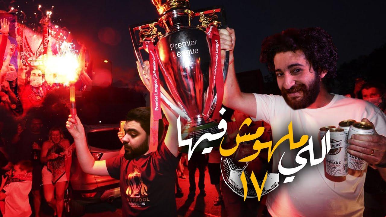 اللي ملهومش فيها بودكاست ( 17 ) : حفلة البريميرليج مع يحي عزام أو YAYA